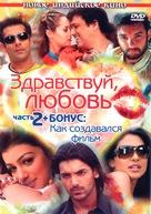 Salaam E Ishq - Russian Movie Cover (xs thumbnail)