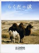 Die Geschichte vom weinenden Kamel - Japanese Movie Cover (xs thumbnail)