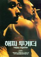 Sip si ling dou - cheun gwong tsa sit - South Korean Movie Poster (xs thumbnail)