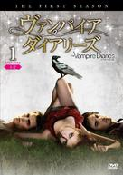 """The Vampire Diaries"" - Japanese DVD cover (xs thumbnail)"