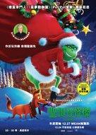 The Grinch - Hong Kong Movie Poster (xs thumbnail)