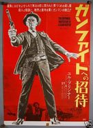 Invitation to a Gunfighter - Japanese Movie Poster (xs thumbnail)