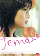 Female - South Korean Movie Cover (xs thumbnail)