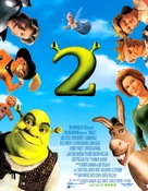 Shrek 2 - Chinese Movie Poster (xs thumbnail)