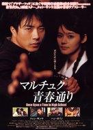 Maljukgeori janhoksa - Japanese poster (xs thumbnail)