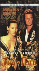 Tai-Pan - Russian Movie Cover (xs thumbnail)
