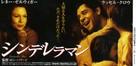 Cinderella Man - Japanese poster (xs thumbnail)