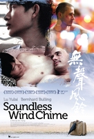 Soundless Wind Chime - British Movie Poster (xs thumbnail)