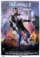RoboCop 2 - Thai Movie Poster (xs thumbnail)
