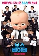 The Boss Baby - South Korean Movie Poster (xs thumbnail)