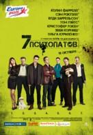 Seven Psychopaths - Russian Movie Poster (xs thumbnail)