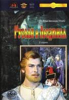 Ruslan i Lyudmila - Russian DVD movie cover (xs thumbnail)