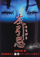 Nightmare - Japanese Movie Poster (xs thumbnail)