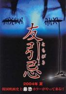 Nightmare - Japanese Movie Poster (xs thumbnail)
