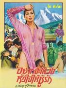 A Change of Seasons - Thai Movie Poster (xs thumbnail)