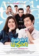 Sing lek lek thi na rock - Thai Movie Poster (xs thumbnail)