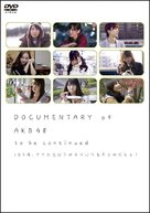 Documentary of AKB48: To Be Continued - Japanese Movie Cover (xs thumbnail)
