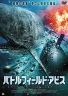 2010: Moby Dick - Japanese Movie Cover (xs thumbnail)