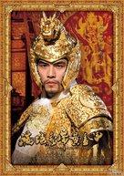 Curse of the Golden Flower - Hong Kong Movie Poster (xs thumbnail)