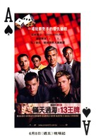 Ocean's Thirteen - Taiwanese Movie Poster (xs thumbnail)