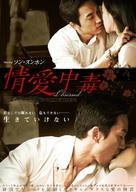 In-gan-jung-dok - Japanese Movie Poster (xs thumbnail)