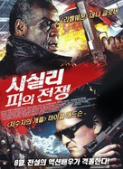 Sins Expiation - South Korean Movie Poster (xs thumbnail)