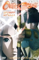 """Otogi zôshi"" - Russian DVD movie cover (xs thumbnail)"