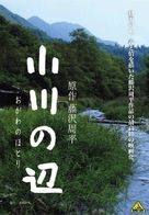 Ogawa no hotori - Japanese DVD cover (xs thumbnail)