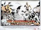 Ray Harryhausen: Special Effects Titan - British Movie Poster (xs thumbnail)