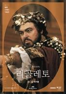 Rigoletto - South Korean Movie Poster (xs thumbnail)