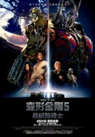 Transformers: The Last Knight - Chinese Movie Poster (xs thumbnail)
