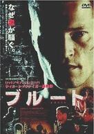 Bandyta - Japanese Movie Poster (xs thumbnail)