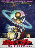 Invaders from Mars - Japanese Movie Poster (xs thumbnail)