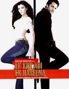 Ek Khiladi Ek Haseena - Indian poster (xs thumbnail)