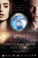 The Mortal Instruments: City of Bones - Ukrainian Movie Poster (xs thumbnail)