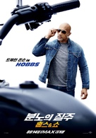 Fast & Furious Presents: Hobbs & Shaw - South Korean Movie Poster (xs thumbnail)
