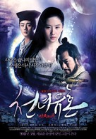 Sien nui yau wan - South Korean Movie Poster (xs thumbnail)