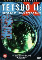 Tetsuo II: Body Hammer - British DVD cover (xs thumbnail)