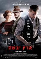 Lawless - Israeli Movie Poster (xs thumbnail)