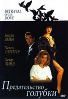 Betrayal of the Dove - Russian DVD movie cover (xs thumbnail)