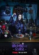 Manyeosikdangeuro Oseyo - South Korean Movie Poster (xs thumbnail)