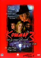 A Nightmare On Elm Street 3: Dream Warriors - Russian DVD movie cover (xs thumbnail)