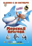 SeeFood - Russian Movie Poster (xs thumbnail)