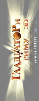 Gladiatori di Roma - Ukrainian Logo (xs thumbnail)