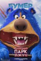 Wonder Park - Russian Movie Poster (xs thumbnail)