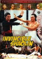 Nan Shao Lin yu bei Shao Lin - Hong Kong Movie Cover (xs thumbnail)