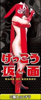 Kekkô Kamen - Japanese Movie Poster (xs thumbnail)