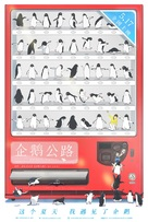 Penguin Highway - Taiwanese Movie Poster (xs thumbnail)