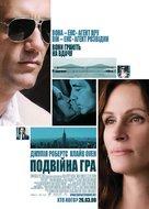 Duplicity - Ukrainian Movie Poster (xs thumbnail)