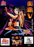 """Street Fighter II: V"" - Hong Kong DVD cover (xs thumbnail)"